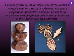 Первые упоминания об игрушках встречаются в книгах античного мира. Изображали