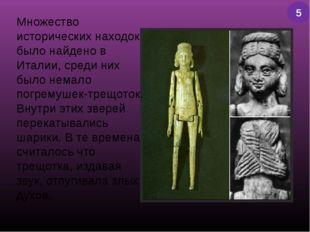 Множество исторических находок было найдено в Италии, среди них было немало п