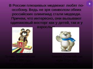 В России плюшевых медвежат любят по- особому. Ведь не зря символом обеих росс