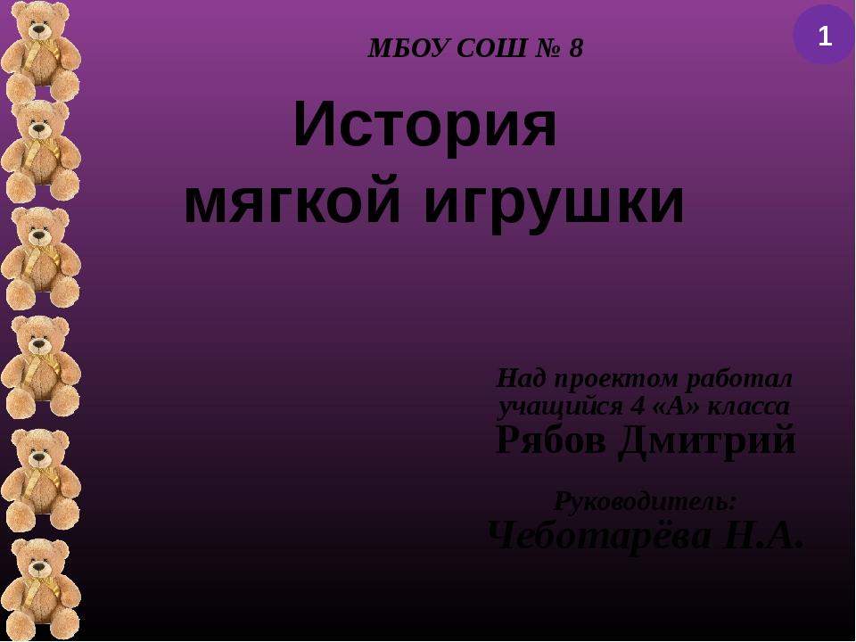 История мягкой игрушки Над проектом работал учащийся 4 «А» класса Рябов Дмитр...