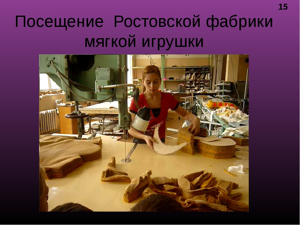 Посещение Ростовской фабрики мягкой игрушки 15