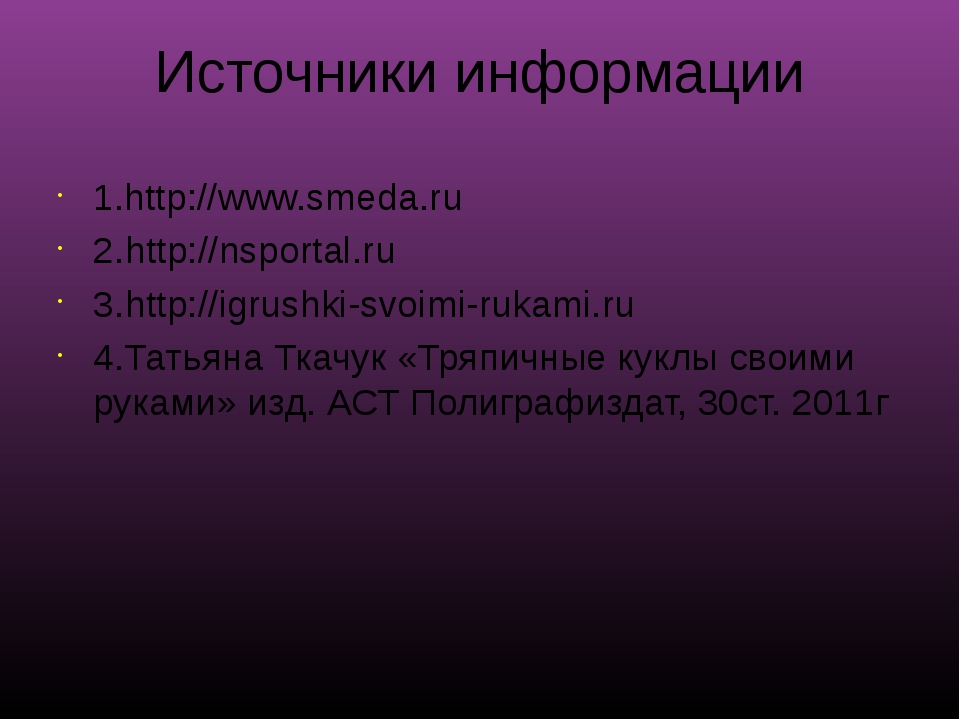 Источники информации 1.http://www.smeda.ru 2.http://nsportal.ru 3.http://igru...