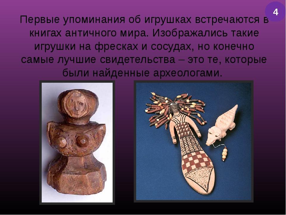 Первые упоминания об игрушках встречаются в книгах античного мира. Изображали...