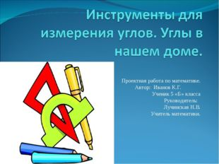 Проектная работа по математике. Автор: Иванов К.Г. Ученик 5 «Б» класса Руков