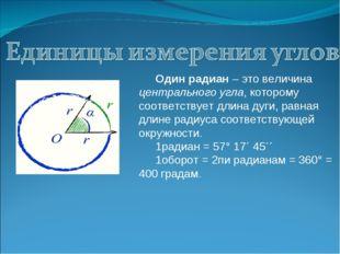Один радиан – это величина центрального угла, которому соответствует длина ду