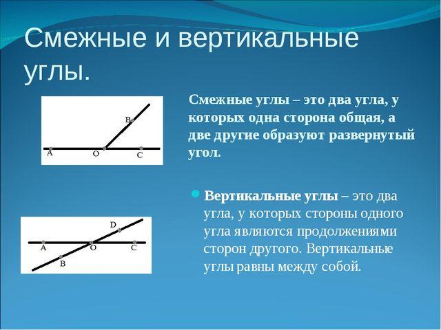 Смежные и вертикальные углы. Смежные углы – это два угла, у которых одна стор...