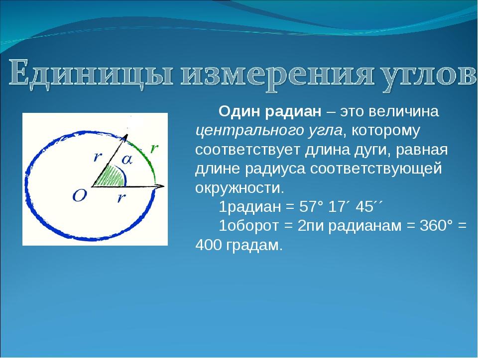 Один радиан – это величина центрального угла, которому соответствует длина ду...