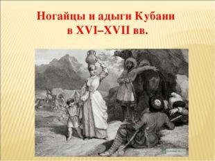 Ногайцы и адыги Кубани в XVI–XVII вв.