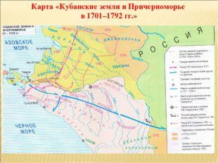 Карта «Кубанские земли и Причерноморье в 1701–1792 гг.»
