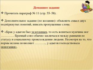 Домашнее задание Прочитать параграф № 11 (стр. 55–58). Дополнительное задание