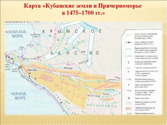 Карта «Кубанские земли и Причерноморье в 1475–1700 гг.»