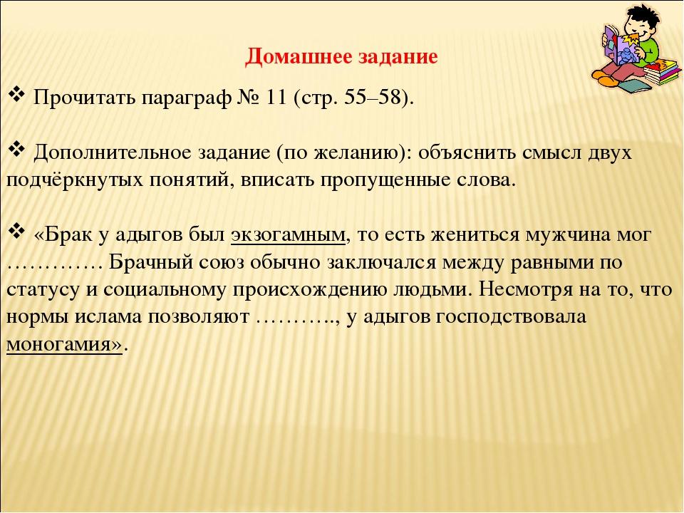 Домашнее задание Прочитать параграф № 11 (стр. 55–58). Дополнительное задание...