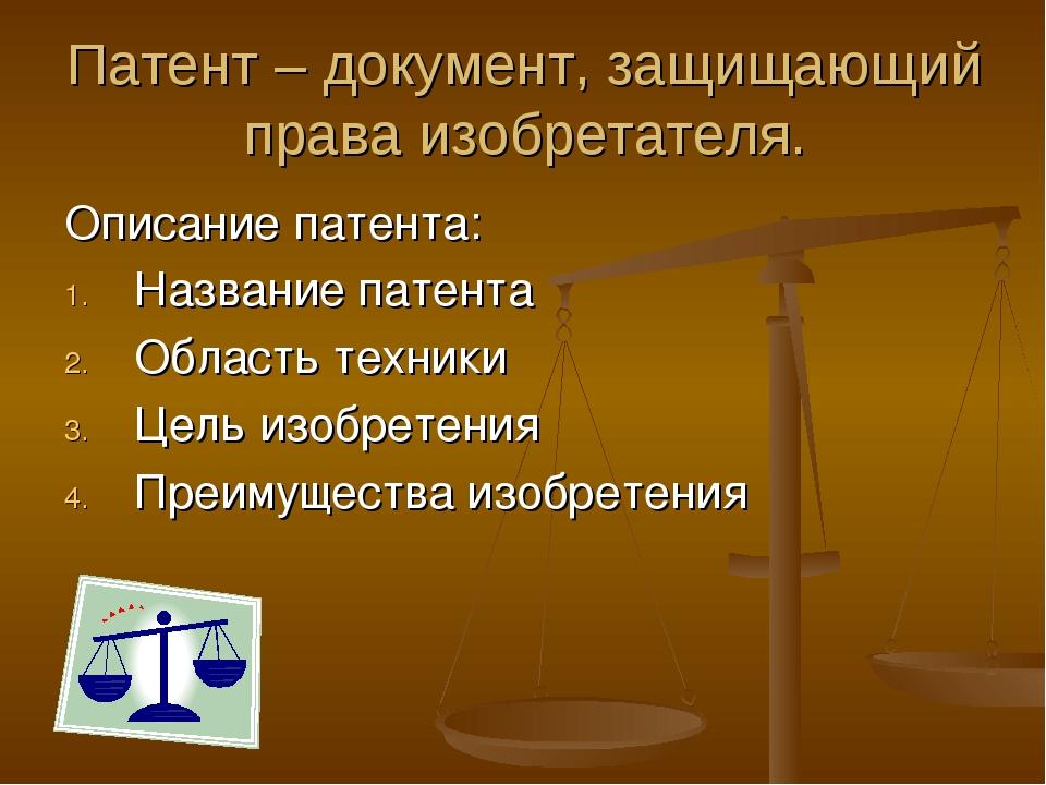 Патент – документ, защищающий права изобретателя. Описание патента: Название...
