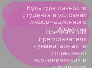 Культура личности студента в условиях информационного общества Презентация пр