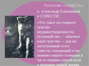 Понятие «совесть» о. Александр Ельчанинов о СОВЕСТИ: «Что такое постоянное чу
