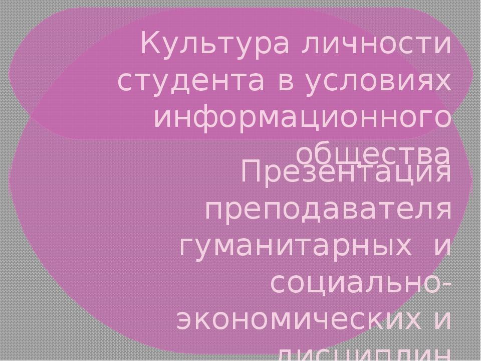 Культура личности студента в условиях информационного общества Презентация пр...