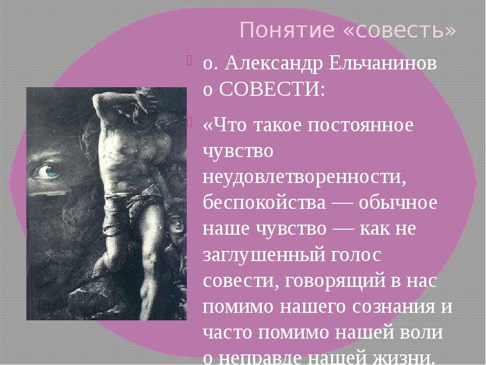 Понятие «совесть» о. Александр Ельчанинов о СОВЕСТИ: «Что такое постоянное чу...