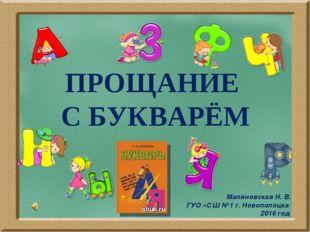 ПРОЩАНИЕ С БУКВАРЁМ Малиновская Н. В. ГУО «СШ №1 г. Новополоцка 2016 год