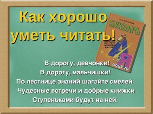 Как хорошо уметь читать! В дорогу, девчонки! В дорогу, мальчишки! По лестнице