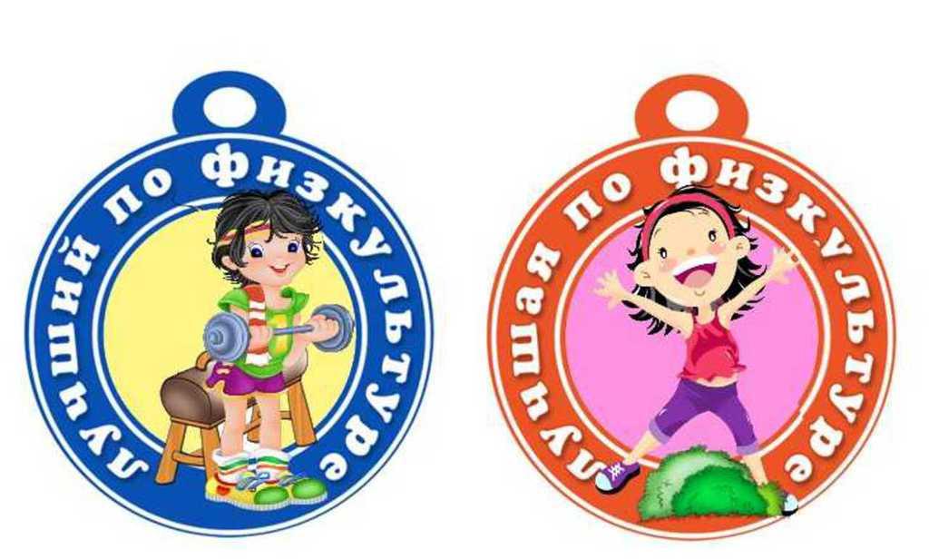Бумажные медали для детей