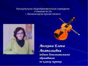 Муниципальное общеобразовательное учреждение «Гимназия № 10» г. Железногорска