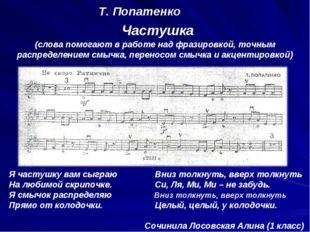Т. Попатенко Частушка (слова помогают в работе над фразировкой, точным распр