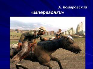 А. Комаровский «Вперегонки»