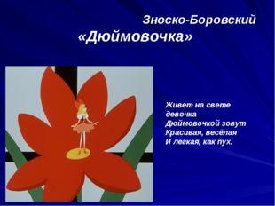 Зноско-Боровский «Дюймовочка» Живет на свете девочка Дюймовочкой зовут Краси