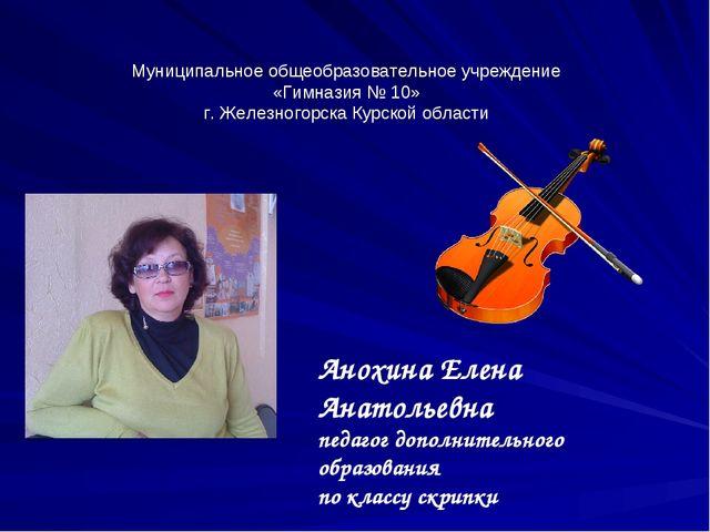 Муниципальное общеобразовательное учреждение «Гимназия № 10» г. Железногорска...