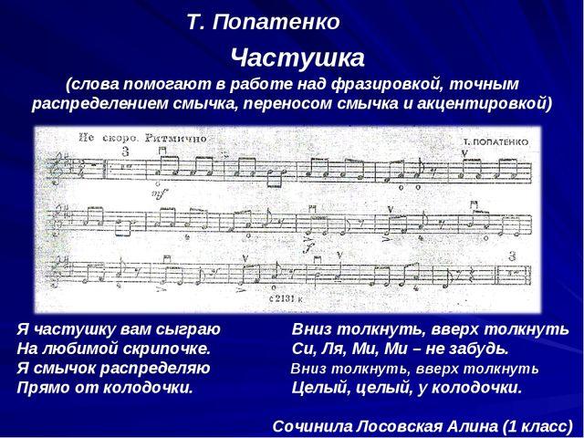 Т. Попатенко Частушка (слова помогают в работе над фразировкой, точным распр...