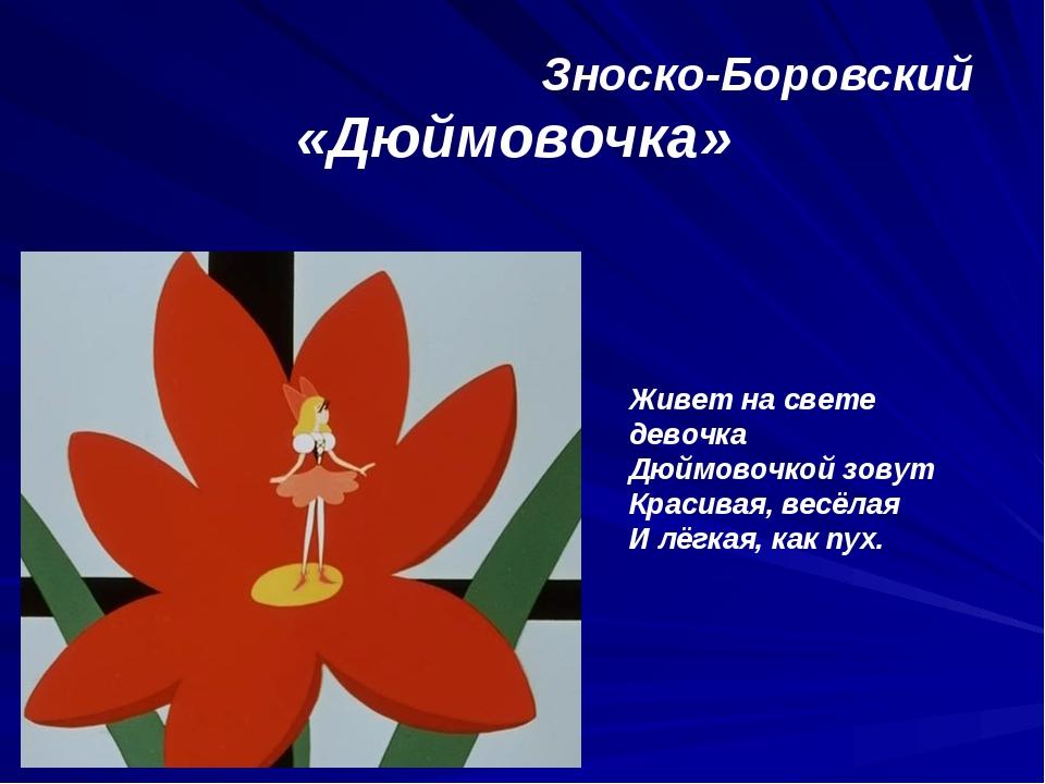 Зноско-Боровский «Дюймовочка» Живет на свете девочка Дюймовочкой зовут Краси...