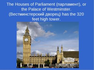 The Houses of Parliament (парламент), or the Palace of Westminster. (Вестминс