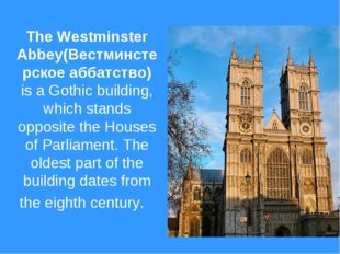 The Westminster Abbey(Вестминстерское аббатство) is a Gothic building, which