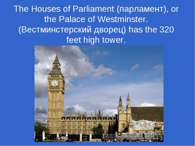 The Houses of Parliament (парламент), or the Palace of Westminster. (Вестминс...