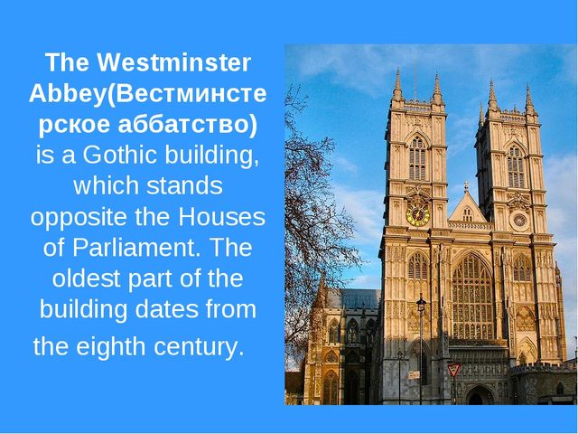 The Westminster Abbey(Вестминстерское аббатство) is a Gothic building, which...