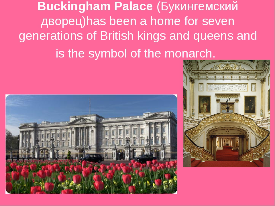 Buckingham Palace (Букингемский дворец)has been a home for seven generations...