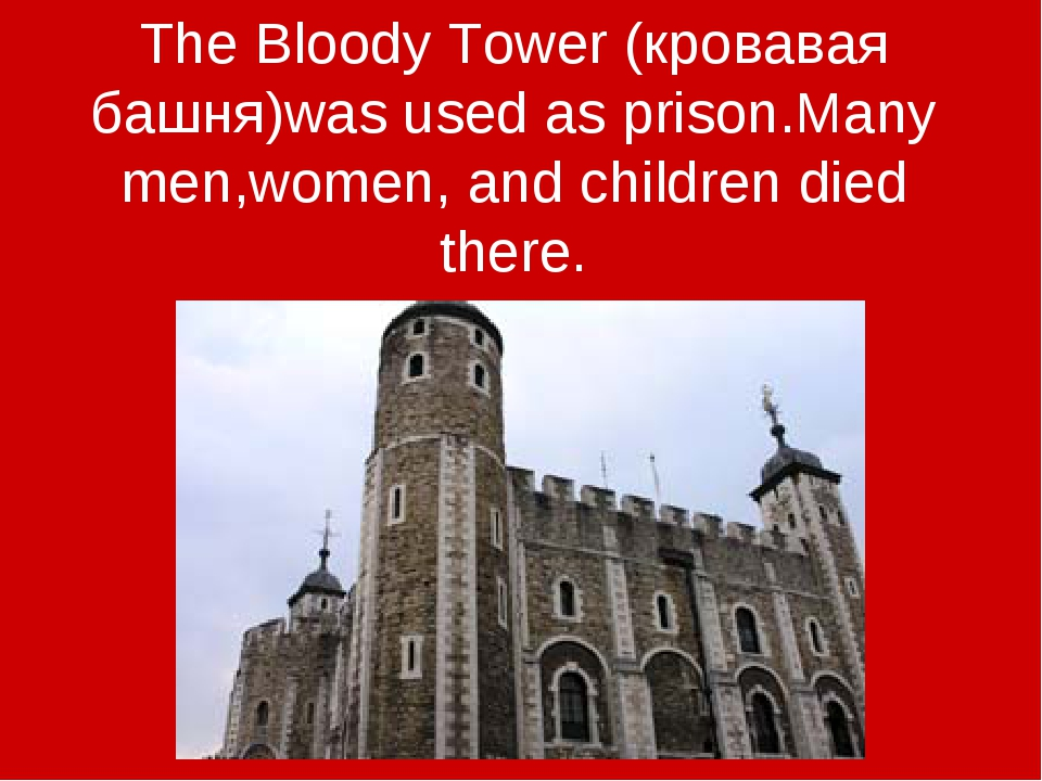The Bloody Tower (кровавая башня)was used as prison.Many men,women, and child...