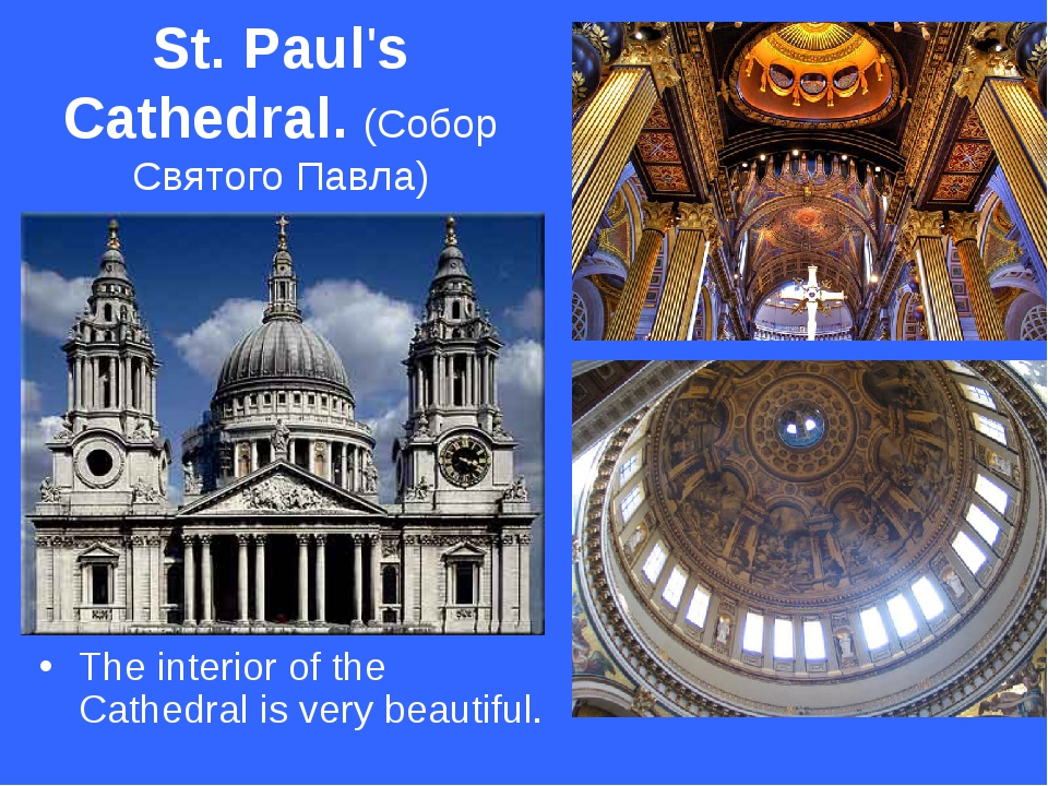St. Paul's Cathedral. (Собор Святого Павла) The interior of the Cathedral is...