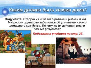 Подумайте! Старуха из «Сказки о рыбаке и рыбке» и кот Матроскин одинаково заб