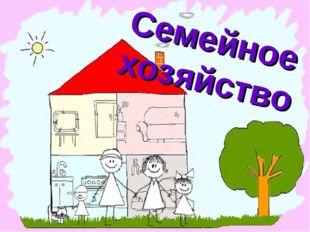 Семейное хозяйство