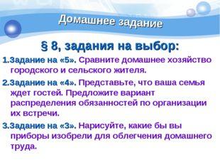 Домашнее задание § 8, задания на выбор: 1.Задание на «5». Сравните домашнее х