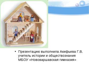Презентацию выполнила Акифьева Г.В. учитель истории и обществознания МБОУ «Но