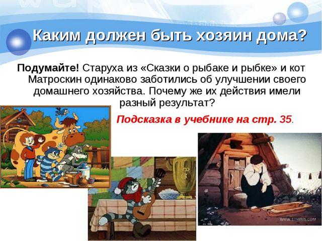 Подумайте! Старуха из «Сказки о рыбаке и рыбке» и кот Матроскин одинаково заб...