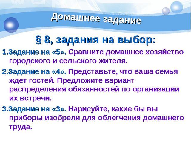 Домашнее задание § 8, задания на выбор: 1.Задание на «5». Сравните домашнее х...