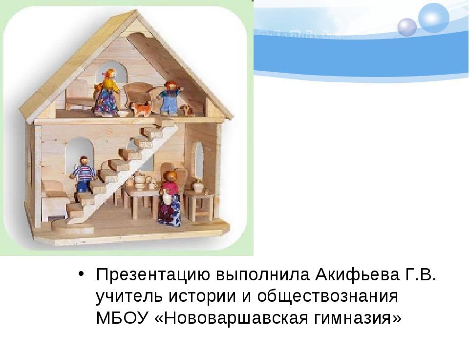 Презентацию выполнила Акифьева Г.В. учитель истории и обществознания МБОУ «Но...