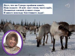 Якут, что на Севере крайнем живёт, Нам скажет: «В ней снег очень часто идёт,