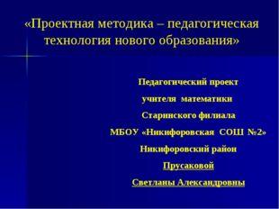 Педагогический проект учителя математики Старинского филиала МБОУ «Никифоров