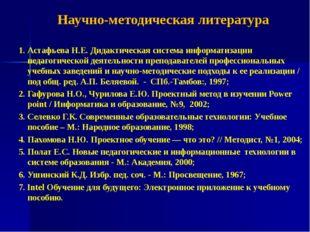 Научно-методическая литература 1. Астафьева Н.Е. Дидактическая система информ