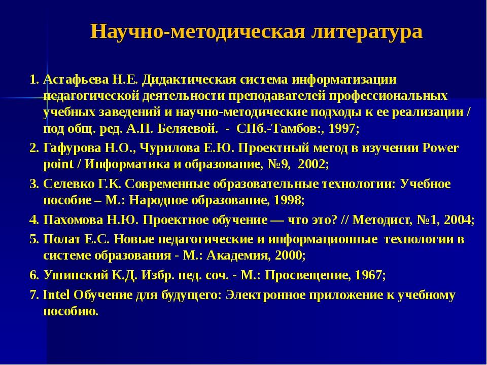Научно-методическая литература 1. Астафьева Н.Е. Дидактическая система информ...