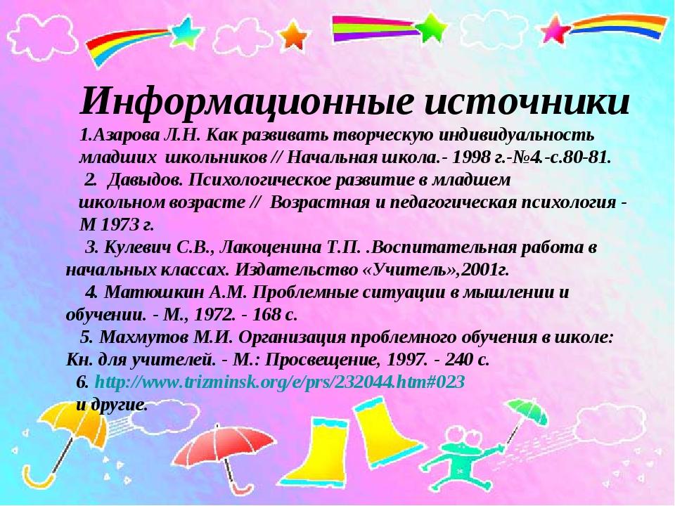 Информационные источники 1.Азарова Л.Н. Как развивать творческую индивидуальн...